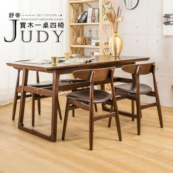【Jiachu 佳櫥世界】Judy舒帝實木一桌四椅-二色 C001