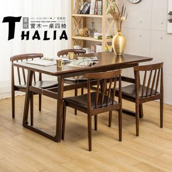 【Jiachu 佳櫥世界】Thalia塞妮實木一桌四椅-二色 C001