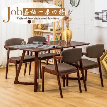 【Jiachu 佳櫥世界】Job嘉柏一桌四椅-二色