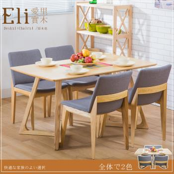【Jiachu 佳櫥世界】Eli愛里實木一桌四椅-二色