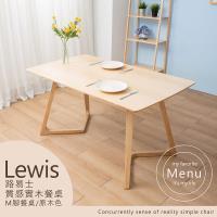 【Jiachu 佳櫥世界】Lewis路易士質感實木餐桌-二色