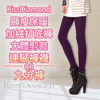 【KissDiamond】保暖加絨九分褲(內搭褲)-紫(立體剪裁超顯瘦)