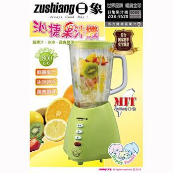 日象1.8L碎冰果汁機(玻璃杯) ZOB-9520