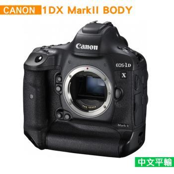 【專屬鋰電池】Canon EOS 1DX MarkII 單機身(中文平輸)