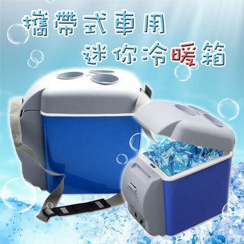 【ENNE】7.5L攜帶式車用迷你冷暖箱/小冰箱 (E0788)