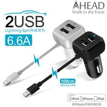 AHEAD領導者【6.6A 帶線雙USB車充】2.4A/2.1A/2.1A 內建APPLE 8pin充電線 車充 車上充電器 車用充電轉換器