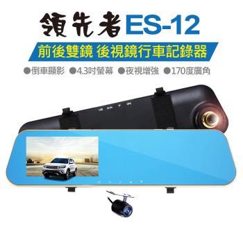 領先者 ES-12 夜視WDR加強 大廣角170度 前後雙鏡 防眩藍光後視鏡型行車記錄器-網(加送8G卡)