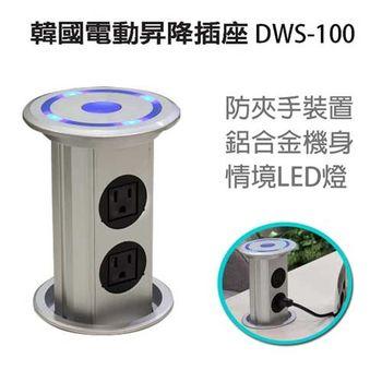 【韓國】DWS-100電動升降插座(不含安裝)