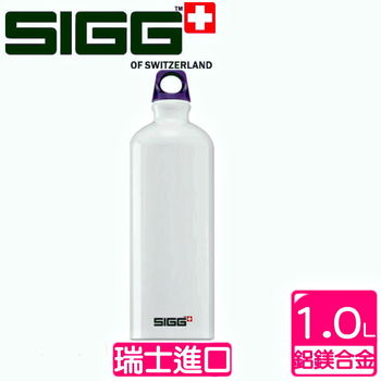 瑞士SIGG西格CLASSIC 系列 旅行隨身瓶經典白1000cc