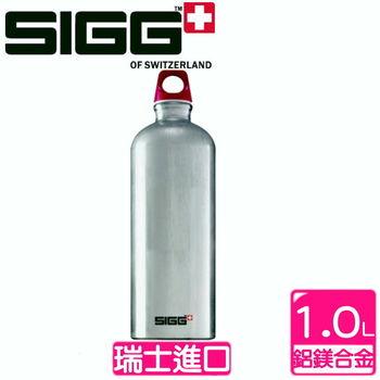 瑞士SIGG西格CLASSIC 系列 旅行隨身瓶經典銀 1000c.c.