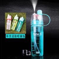 創意新款 運動噴霧杯 補水降溫兩用水瓶 600ml+送貼心茶包架四入/組