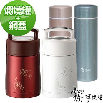 【掌廚可樂膳】手提不鏽鋼保溫燜燒罐1100ML+保溫杯540ML(CH-B540)