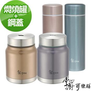 【掌廚可樂膳】不鏽鋼超真空燜燒罐670ml+保溫杯540ml(CH-B540)
