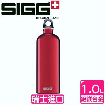 瑞士SIGG 西格CLASSIC 系列旅行隨身瓶經典紅 (1000c.c.)
