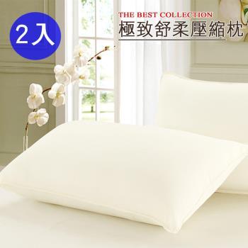 精靈工廠 舒柔壓縮枕2入組 超細纖維極致