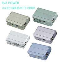 禮物卡商品【EVA POWER】2UM 旅行充電器雙USB三充行動電源