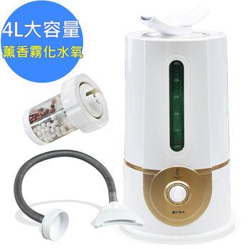 【水美人】多功能超音波霧化器香薰水氧機MJ-T022(陶瓷過濾活塞)