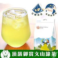 台灣茶人 頂級御賞文山綠茶3角立體茶包(油切聖品18包/袋)