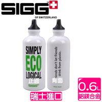 《瑞士SIGG》西格環保系列-向塑膠瓶說掰(600c.c.)