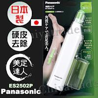 日本國際牌Panasonic 日本製 素足美人電動去硬皮機(日本境內版) ES2502PP-G