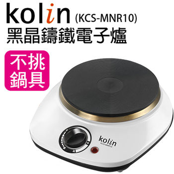 【Kolin歌林】黑晶鑄鐵電子爐(KCS-MNR10)
