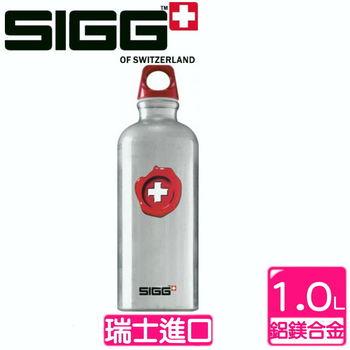 瑞士SIGG西格Classics系列隨身瓶1000c.c.