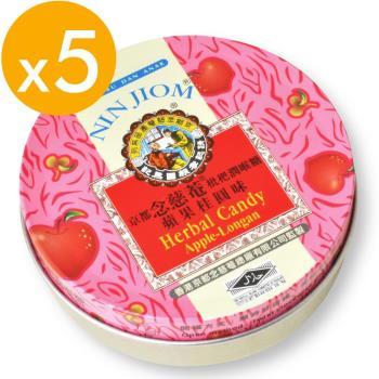 【京都念慈菴】枇杷潤喉糖-蘋果桂圓味鐵盒(60g/5盒)