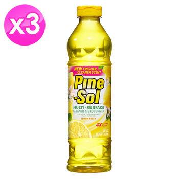 【美國 Pine-Sol】清潔劑(檸檬香 28oz/828ml) 3入組