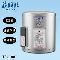 莊頭北機械溫控不鏽鋼8加侖儲熱式電熱水器TE-1080
