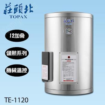 莊頭北機械溫控不鏽鋼12加侖儲熱式電熱水器TE-1120