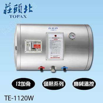 莊頭北機械溫控不鏽鋼12加侖橫掛式儲熱式電熱水器TE-1120W