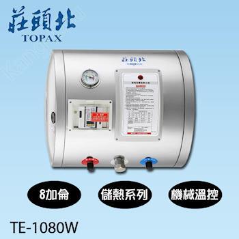 莊頭北機械溫控不鏽鋼8加侖儲熱式電熱水器TE-1080W