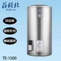 莊頭北機械溫控不鏽鋼50加崙儲熱式電熱水器TE-1500