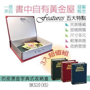 【KINCOO】仿皮燙金式字典收納盒 BKS10_3色組
