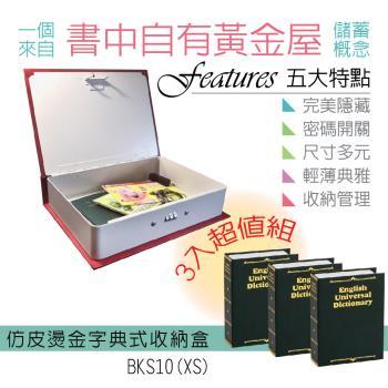 【KINCOO】仿皮燙金式字典收納盒 BKS10_3綠組