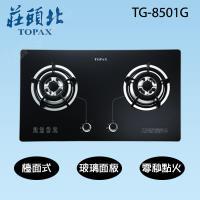 莊頭北 歐化強化玻璃檯面式二口瓦斯爐(天然瓦斯)TG-8501GB