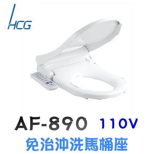 【和成】AF890免治沖洗馬桶座(加長型-便座尺寸470mm)