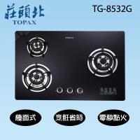 莊頭北歐化強化玻璃檯面式三口瓦斯爐(液化瓦斯)TG-8532GB