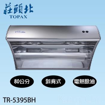 莊頭北斜背式電熱除油流線圓弧排油煙機(80cm)TR-5395BHSL