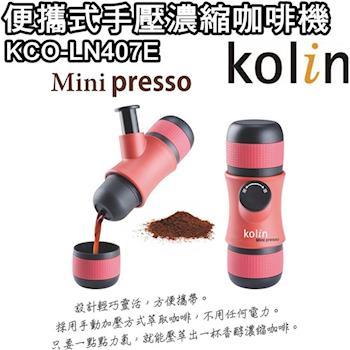 【歌林】便攜式手壓濃縮咖啡機KCO-LN407E / 戶外 / 登山