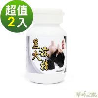 草本之家-黑大蒜精60粒X2瓶
