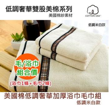 【台灣興隆毛巾製】美國棉低調奢華加厚毛巾浴巾組-米白色 (浴巾1條+毛巾2條)