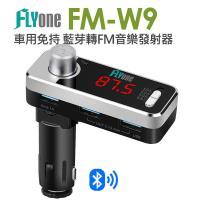 FLYone FM-W9 車用免持/4.1藍芽轉FM音樂傳輸/MP3音樂播放器(加送 ML-01 智能手機充電線)