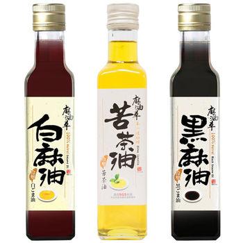 麻油車 炒菜好手255毫升3瓶(冷壓黑、白麻油+頂級苦茶油)