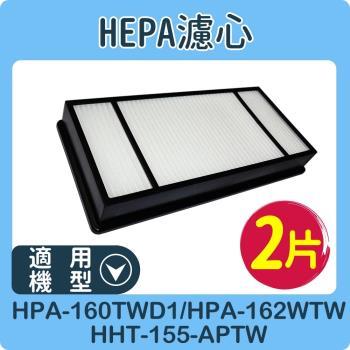 適用 Honeywell空氣清淨機 HHT-155APTW/HPA-160TWD1/HPA-162WTW  HEPA濾心(2入)