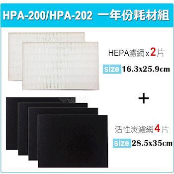 適用 HPA-200APTW / HPA-202APTW Honeywell 空氣清淨機一年份耗材【濾心*2+活性碳濾網*4】