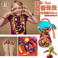 【美國B.Toys感統玩具】創意DIY波普珠珠(300pcs)