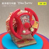 【美國B.Toys感統玩具】航多路方向盤