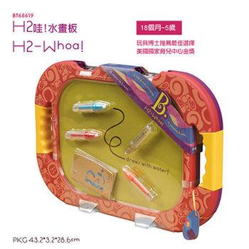 【美國B.Toys感統玩具】H2哇!水畫板