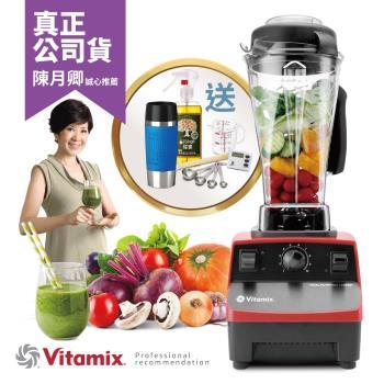 美國Vita-Mix TNC5200 全營養調理機(精進型)-公司貨-紅色-送大豆胜肽等好禮
